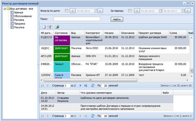 Программа Учета Договоров В Excel Скачать Бесплатно - фото 4
