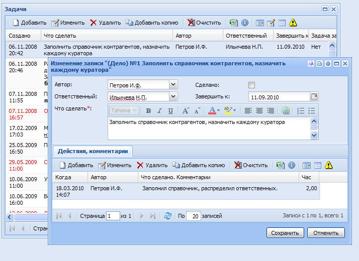 Программа контроль поручений онлайн